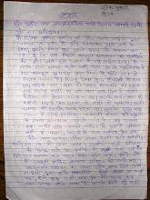 Photo: रितेश कुमार:बैच-18(RN-874) का अनुभव,पेज-01