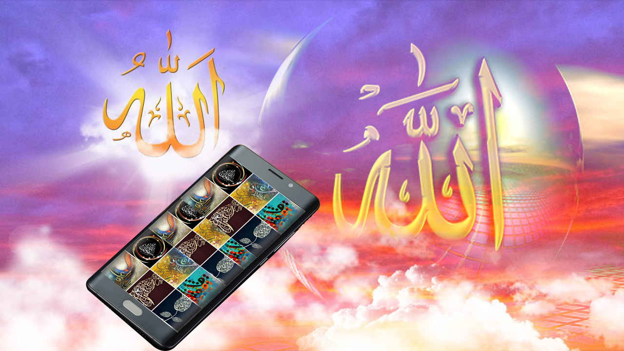 Allah Wallpapers HD- screenshot