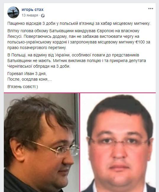 D:СТАТТІПащенко2020_08_14_pas_5.jpg