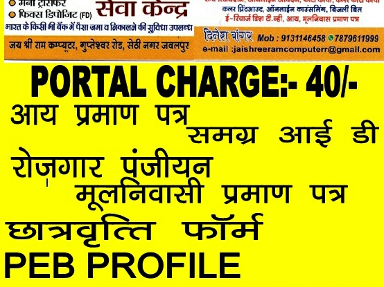 JAI SHREE RAM COMPUTER MP ONLINE & CSC    ALL WORK ONLINE