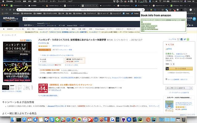 BIFA - Book info from amazon