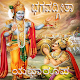 Bhagavad Gita (ಭಗವದ್ಗೀತೆ) Download for PC Windows 10/8/7
