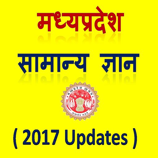 Madhya Pradesh GK in Hindi 2017 Updated ( MP GK )