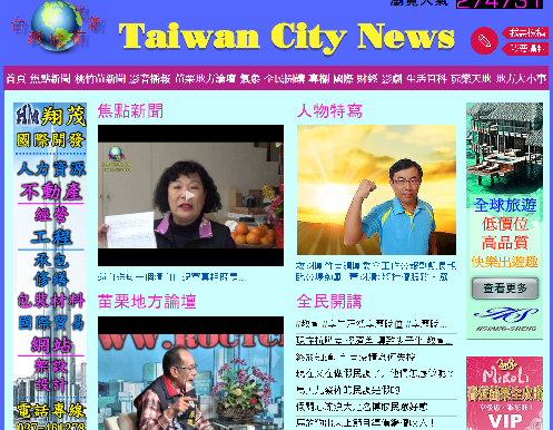 台灣城市新聞網