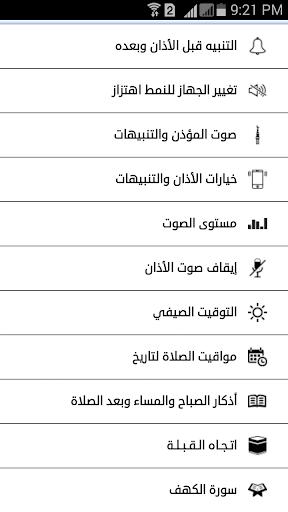 المآذن - ليبيا for PC
