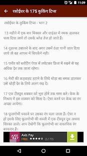 Download Rasoi Ki Rani (Rasoi Ke Tips) For PC Windows and Mac apk screenshot 10