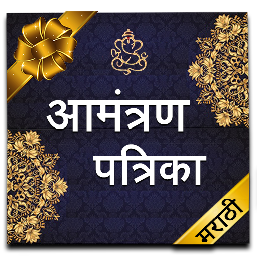 Marathi Invitation Card Apps On Google Play