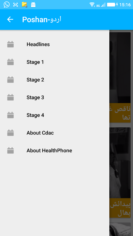 Poshan Urdu HealthPhone- screenshot