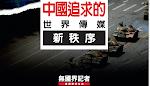 無國界記者報告:中國追求世界傳媒新秩序 威脅民主及媒體