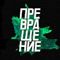 Превращение icon