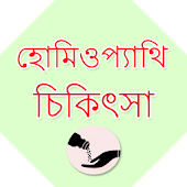 Bangla Homeopathic Treatment