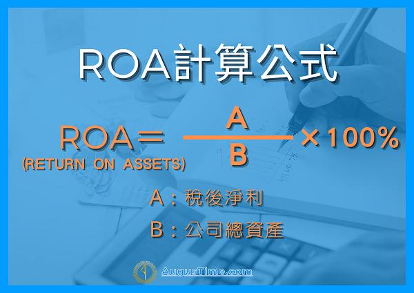 ROA計算公式