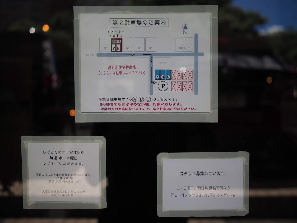 aoiku cafeの駐車場