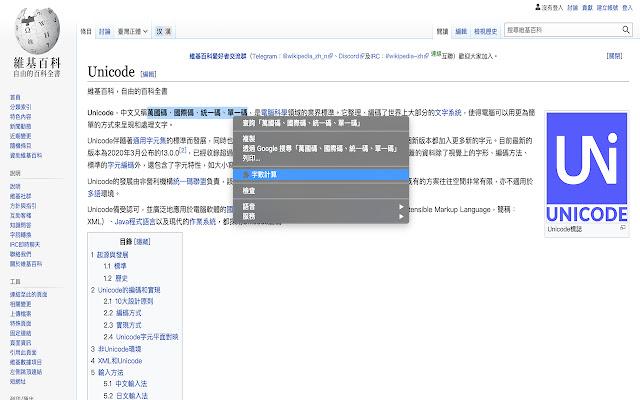 中文字數計算