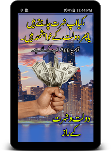 Daulat Aur Shuhrat Ka Raaz for PC-Windows 7,8,10 and Mac apk screenshot 11