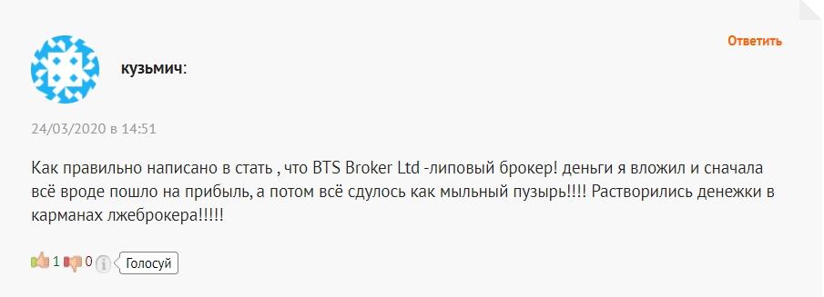 Как обманывает трейдеров BTSbroker? Обзор деятельности и отзывы о скам-проекте