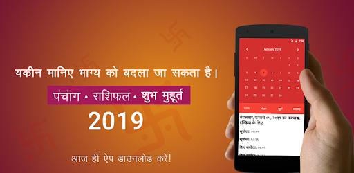 Panchang 2019, Subh Muhurat 2019 , Rashifal Hindi - Apps on