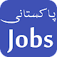 Download Pakistani Jobs For PC Windows and Mac