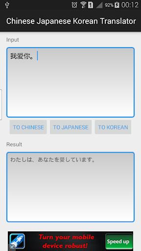 中日韩翻译