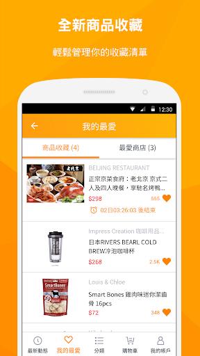 Yahoo HK Shopping screenshot 3
