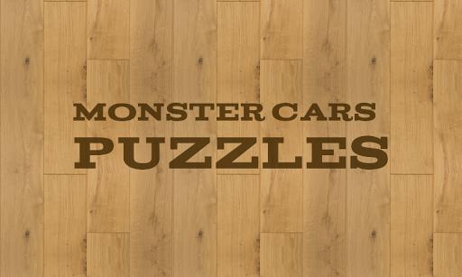 怪物汽车拼图