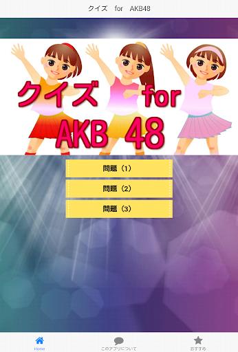 クイズ for AKB48 無料クイズアプリ
