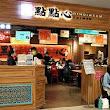 點點心港式飲茶 Dimdimsum Taiwan(新竹巨城店)