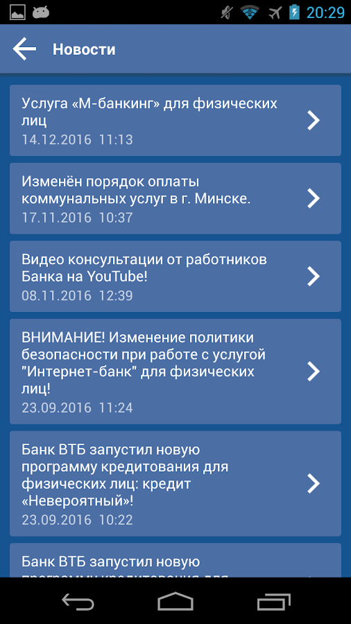 VTB mobile BY- screenshot