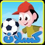 كسلان و كرة القدم Icon