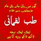 Hakeem Luqman Ki Hikmat in Urdu : tib e luqmani for PC-Windows 7,8,10 and Mac