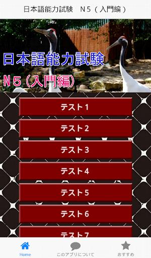 日本語能力試験 N5(入門編) 無料 アプリ オススメ