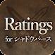 Ratings for シャドウバース