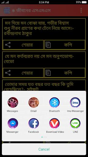 Download Top Bangla SMS 2018 - সেরা বাংলা