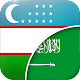 Download O'zbek - Arab Tarjimon For PC Windows and Mac