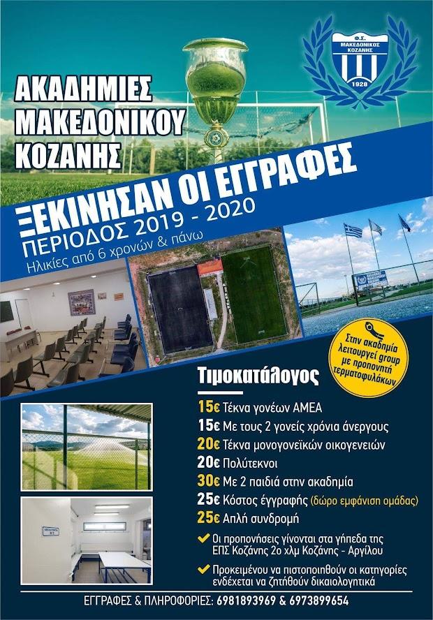 Ακαδημία Ποδοσφαίρου Μακεδονικού Κοζάνης