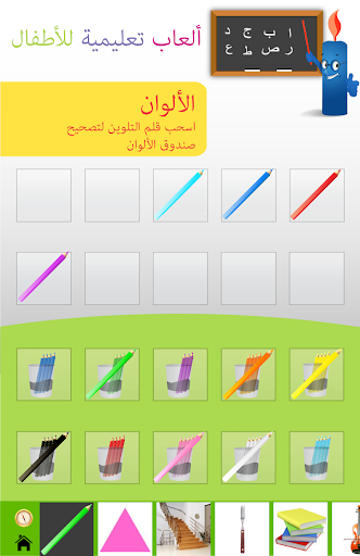 u0623u0644u0639u0627u0628 u062au0639u0644u064au0645u064au0629 u0644u0644u0623u0637u0641u0627u0644  Kids IQ Arabic Screenshots 8