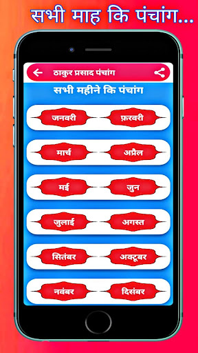 Thakur Prasad Calendar 2019 : Hindi Calendar 2019 1.9 screenshots 2