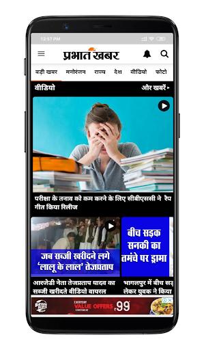 Prabhat Khabar ss2