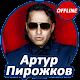 Артур Пирожков - Новые и лучшие песни! for PC-Windows 7,8,10 and Mac