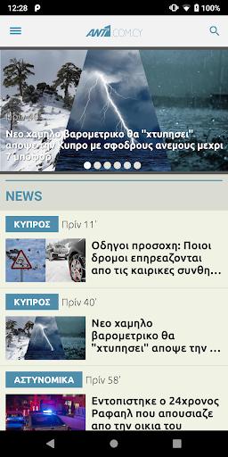 ANT1.com.cy 2.0.2 screenshots 1