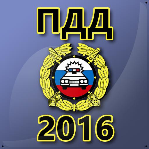 ПДД 2016 - 2017 Билеты+Экзамен