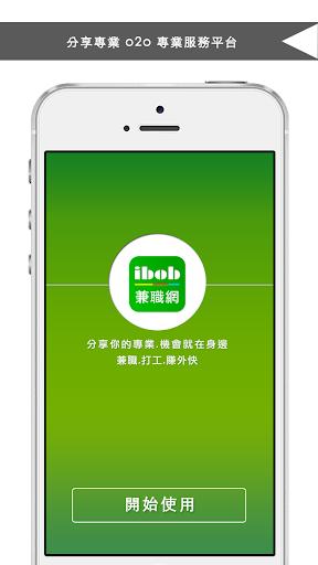 ibob兼職網