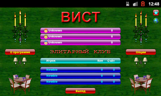 Вист, Whist- screenshot thumbnail
