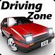 ドライビング ゾーン: 日本