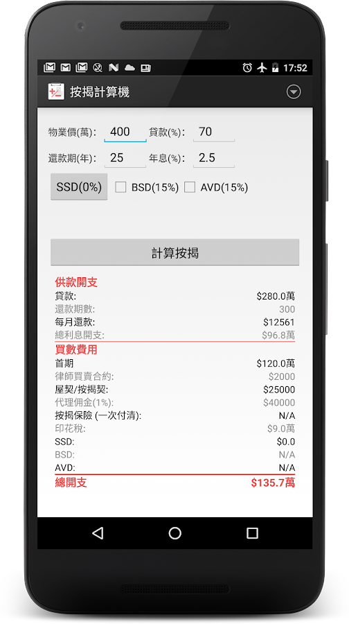 Hong Kong Mortgage Calculator- screenshot