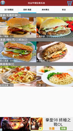 玩工具App 桔滋早餐店點餐系統免費 APP試玩