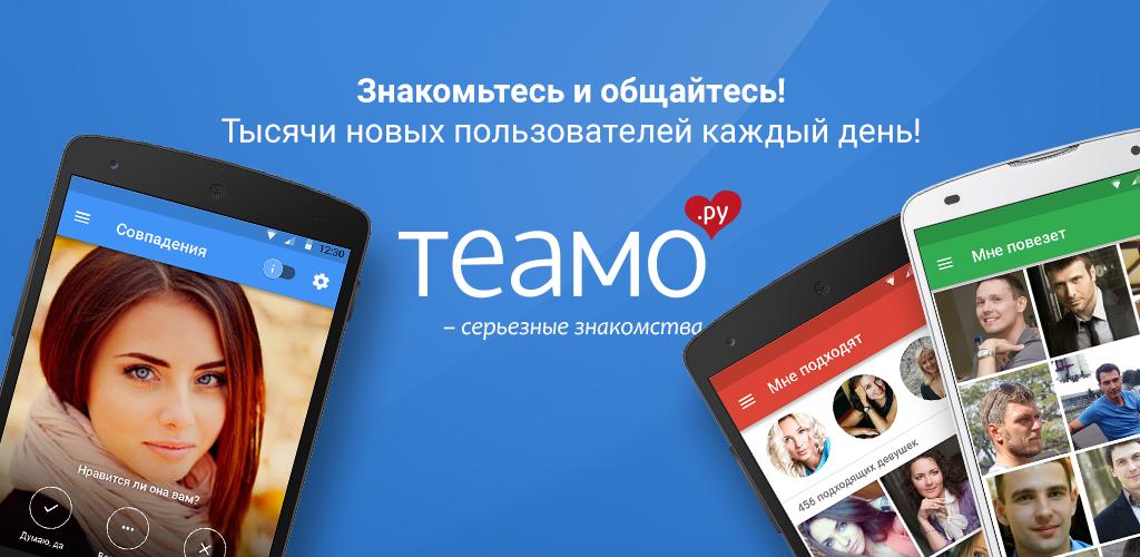 тиамо сайт знакомств москва