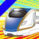 でんしゃスイスイ【電車で遊ぼう】【新幹線・働く車】 - Androidアプリ