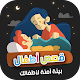قصص اطفال فيديو Download on Windows