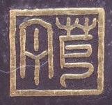 """Photo: Found on high quality zogan work. Seal mark of Ashihara: 芦 (""""Ashi"""") 原 (""""hara"""")  This information taken from website of Georgiy Shoulga """"Smoking Samurai"""" Thanks!"""